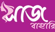 সাজ বাহারি